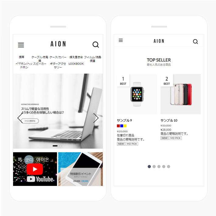 Aion Mobile