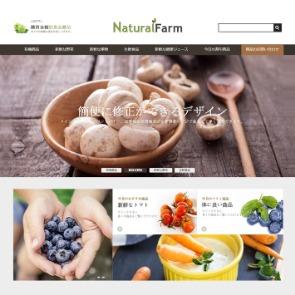 Natural Farm Set